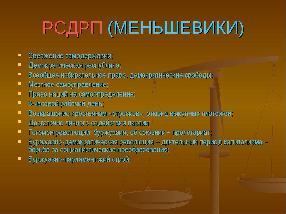 РСДРП (МЕНЬШЕВИКИ) Свержение самодержавия; Демократическая республика; Всеобщ...