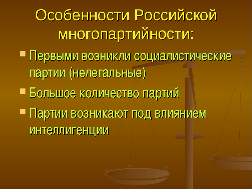 Особенности Российской многопартийности: Первыми возникли социалистические па...