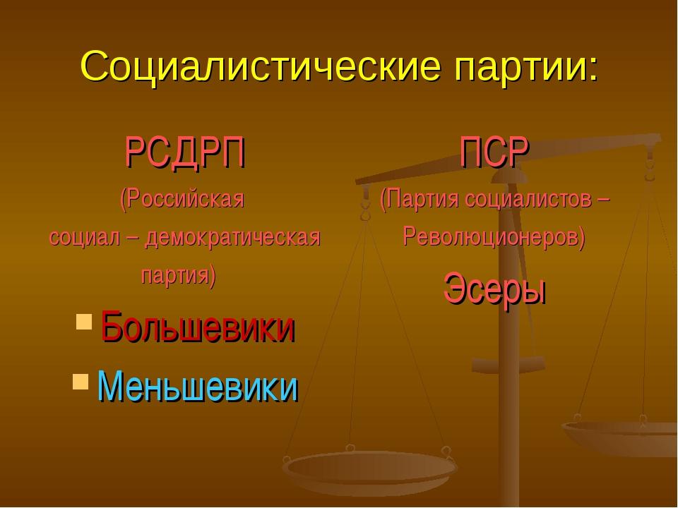 Социалистические партии: РСДРП (Российская социал – демократическая партия) Б...
