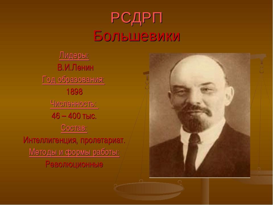 РСДРП Большевики Лидеры: В.И.Ленин Год образования: 1898 Численность: 46 – 40...