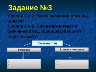 Задание №3 Группа 1 и 2. Какое значение птиц вы знаете? Группа 3 и 4. Прочита