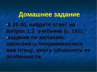 Домашнее задание § 29-30, найдите ответ на вопрос 1,2 учебника (с. 151), зада