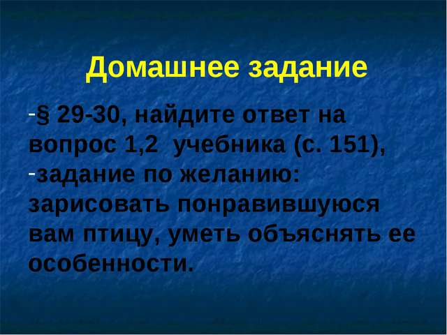 Домашнее задание § 29-30, найдите ответ на вопрос 1,2 учебника (с. 151), зада...