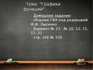 Домашнее задание: сборник ГИА под редакцией Ф.Ф. Лысенко Вариант № 23 - № 10,