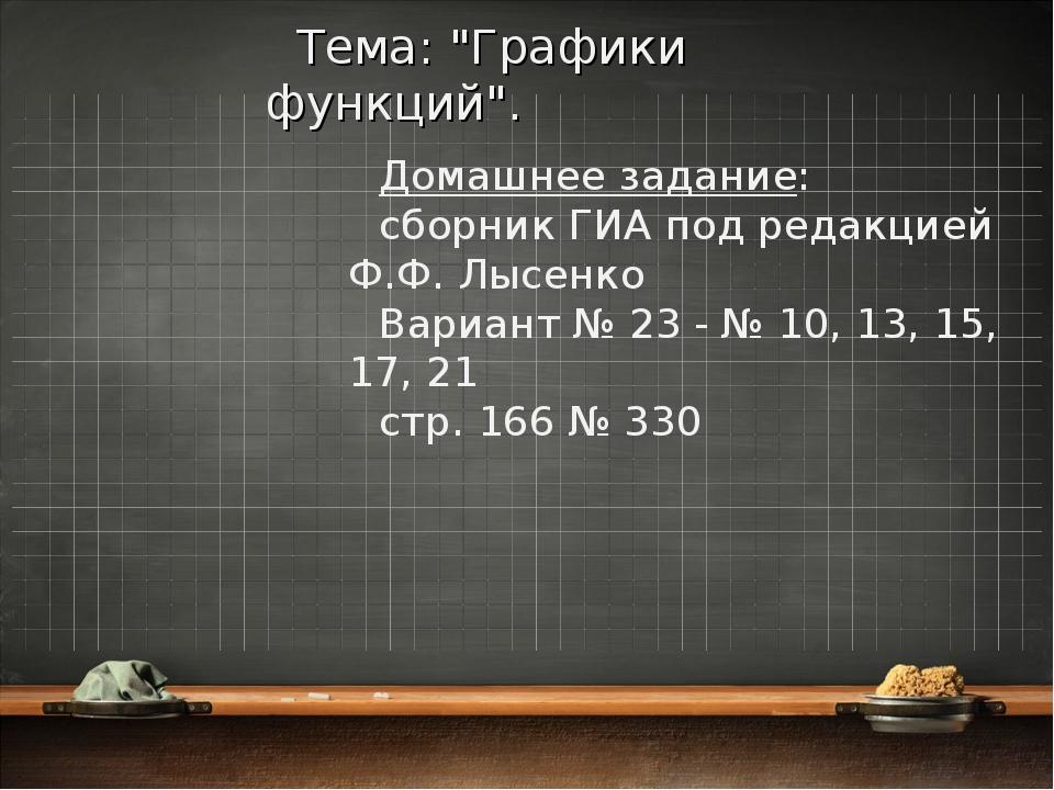 Домашнее задание: сборник ГИА под редакцией Ф.Ф. Лысенко Вариант № 23 - № 10,...