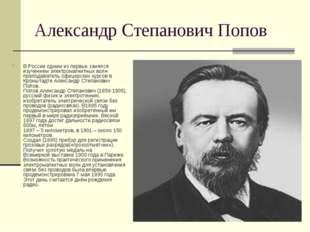 Александр Степанович Попов В России одним из первых занялся изучением электро