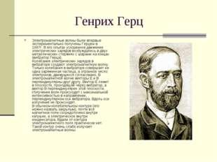Генрих Герц Электромагнитные волны были впервые экспериментально получены Ге