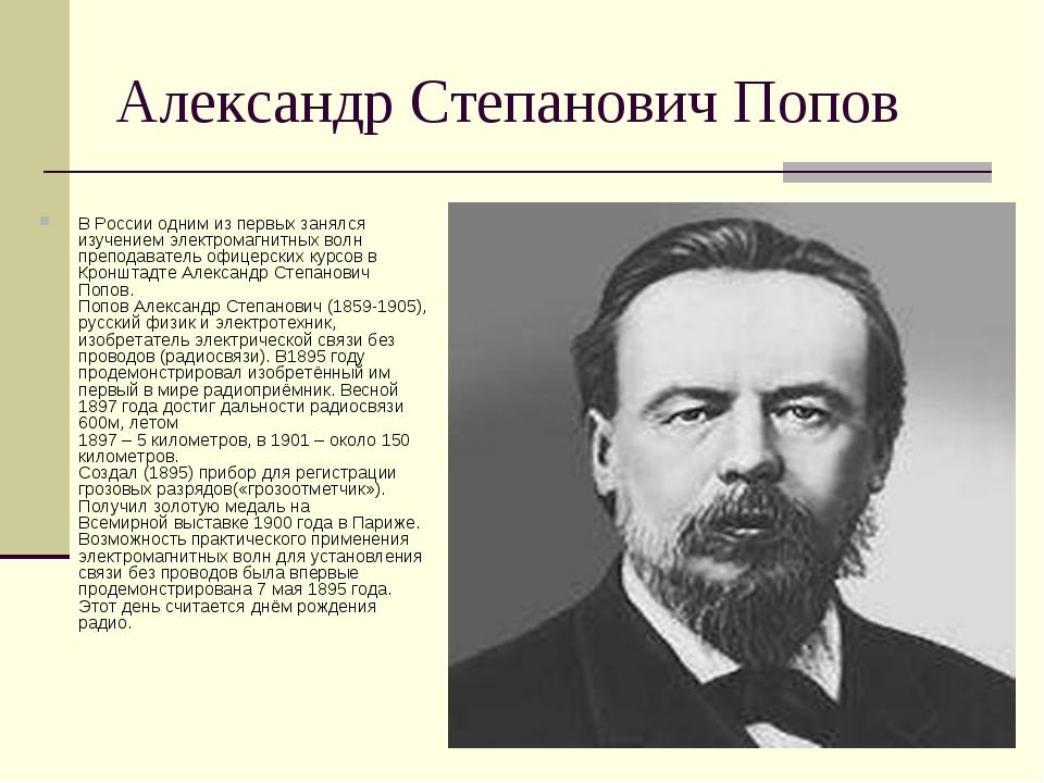 Александр Степанович Попов В России одним из первых занялся изучением электро...