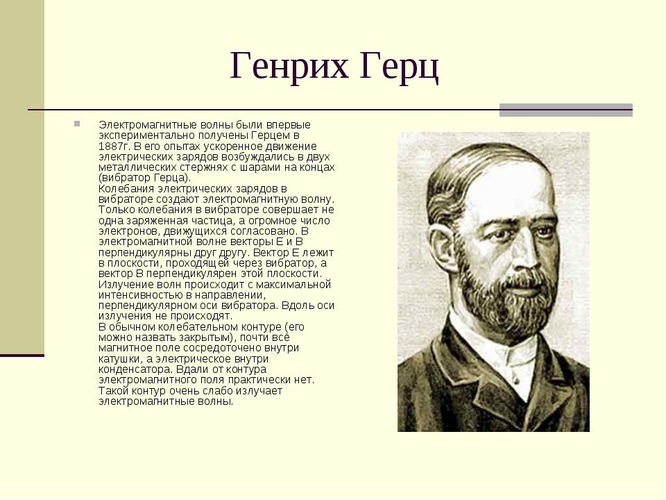 Генрих Герц Электромагнитные волны были впервые экспериментально получены Ге...