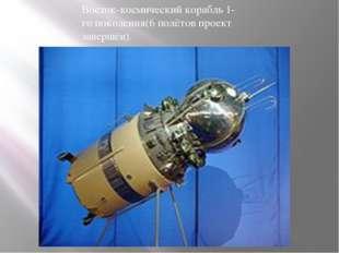 Восток-космический корабль 1-го поколения(6 полётов проект завершён).