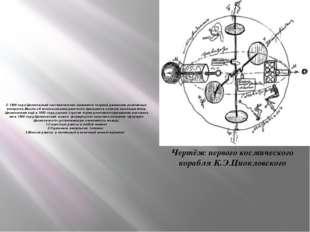 С 1896 года Циокловский систематически занимался теорией движения реактивных