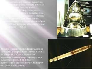 Второй советский спутник был выведен на более вытянутую орбиту 3 ноября 1957