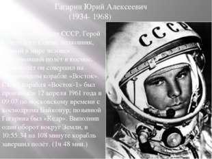 Гагарин Юрий Алексеевич (1934- 1968) Летчик- космонавт СССР, Герой Советског