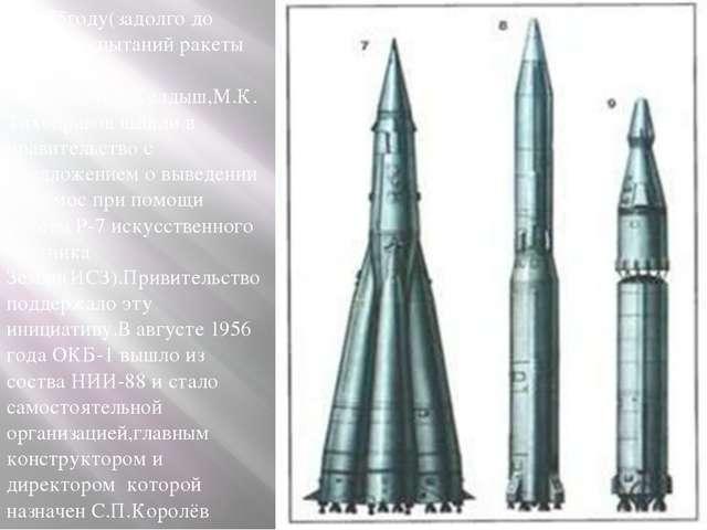 В 1955году(задолго до лётных испытаний ракеты Р-7)С.П. Королёв,М.В.Келдыш,М....