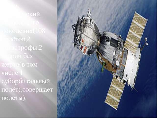 Союз-космический корабль 2-го поколения(108 полётов,2 катастрофы,2 аварии бе...