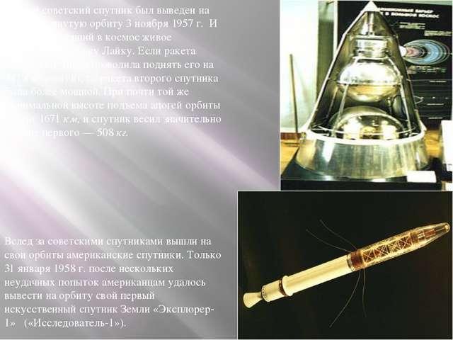 Второй советский спутник был выведен на более вытянутую орбиту 3 ноября 1957...