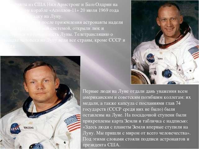 Астронавты из США Нил Армстронг и Базз Олдрин на космическом корабле «Аполло...