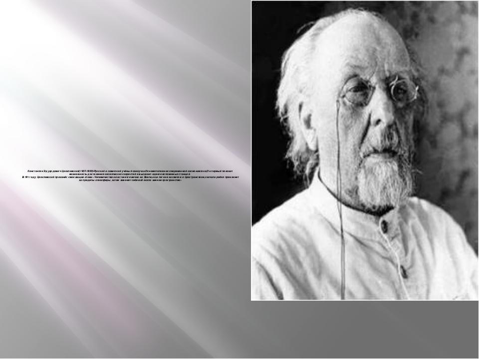 Константин Эдуардович Циокловский(1857-1935)-Русский и советский учёный самоу...