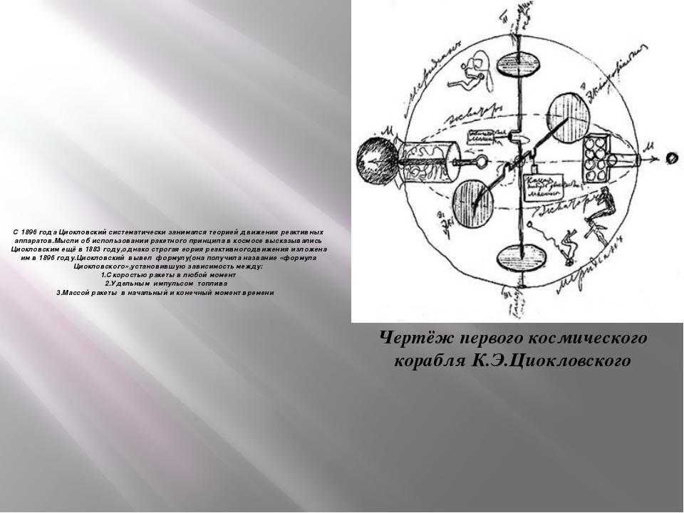 С 1896 года Циокловский систематически занимался теорией движения реактивных...