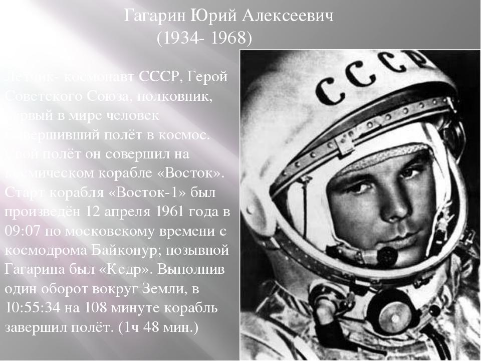 Гагарин Юрий Алексеевич (1934- 1968) Летчик- космонавт СССР, Герой Советског...