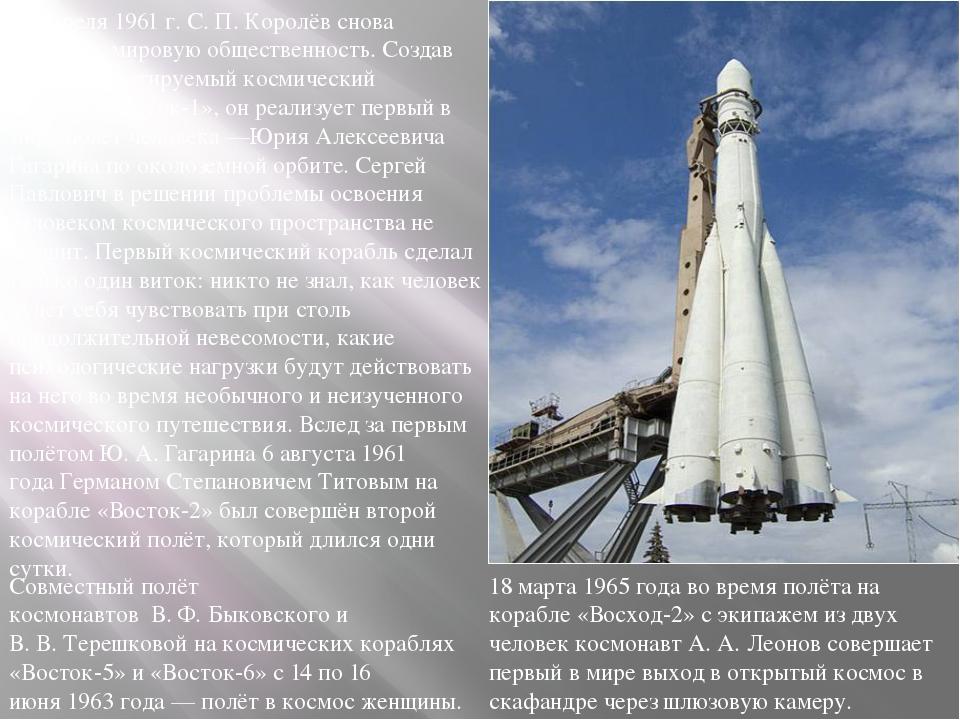 12 апреля1961г. С.П.Королёв снова поражает мировую общественность. Созда...