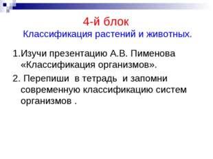 4-й блок Классификация растений и животных. 1.Изучи презентацию А.В. Пименов
