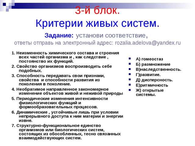 3-й блок. Критерии живых систем. Задание: установи соответствие, ответы отпр...