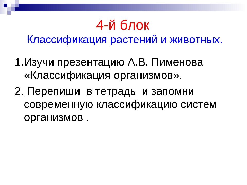 4-й блок Классификация растений и животных. 1.Изучи презентацию А.В. Пименов...