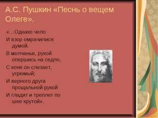 А.С. Пушкин «Песнь о вещем Олеге». «…Однако чело И взор омрачилися думой. В м