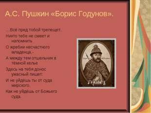 А.С. Пушкин «Борис Годунов». …Всё пред тобой трепещет, Никто тебе не смеет и
