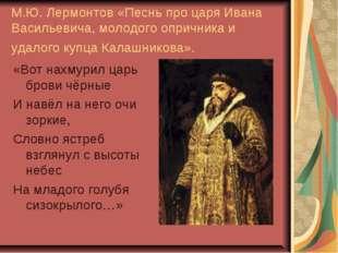 М.Ю. Лермонтов «Песнь про царя Ивана Васильевича, молодого опричника и удалог