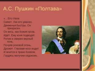 А.С. Пушкин «Полтава» «…Его глаза Сияют. Лик его ужасен. Движенья быстры. Он