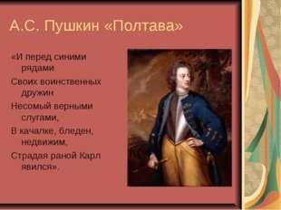 А.С. Пушкин «Полтава» «И перед синими рядами Своих воинственных дружин Несомы