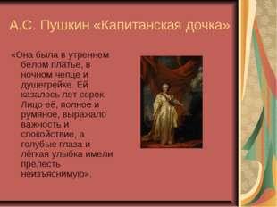 А.С. Пушкин «Капитанская дочка» «Она была в утреннем белом платье, в ночном ч