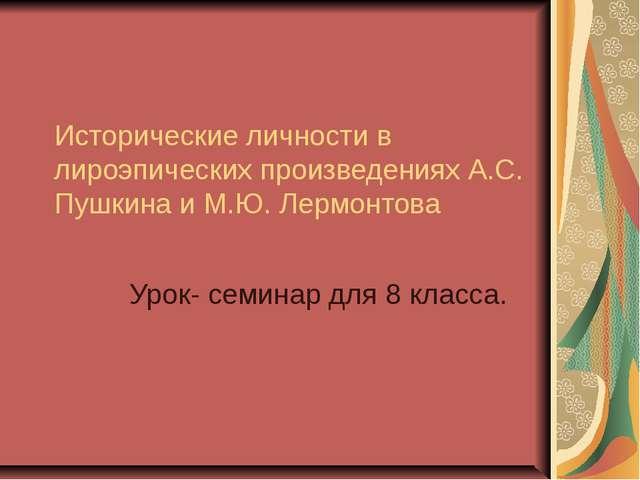 Исторические личности в лироэпических произведениях А.С. Пушкина и М.Ю. Лермо...