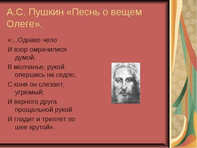 А.С. Пушкин «Песнь о вещем Олеге». «…Однако чело И взор омрачилися думой. В м...