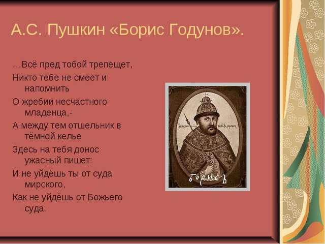 А.С. Пушкин «Борис Годунов». …Всё пред тобой трепещет, Никто тебе не смеет и...