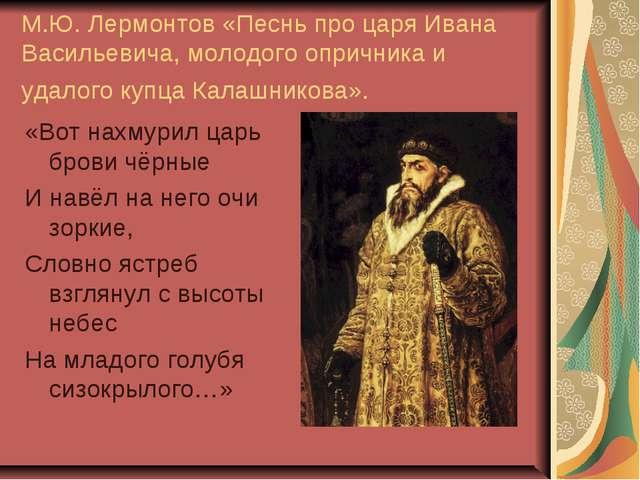М.Ю. Лермонтов «Песнь про царя Ивана Васильевича, молодого опричника и удалог...
