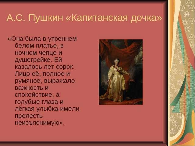 А.С. Пушкин «Капитанская дочка» «Она была в утреннем белом платье, в ночном ч...