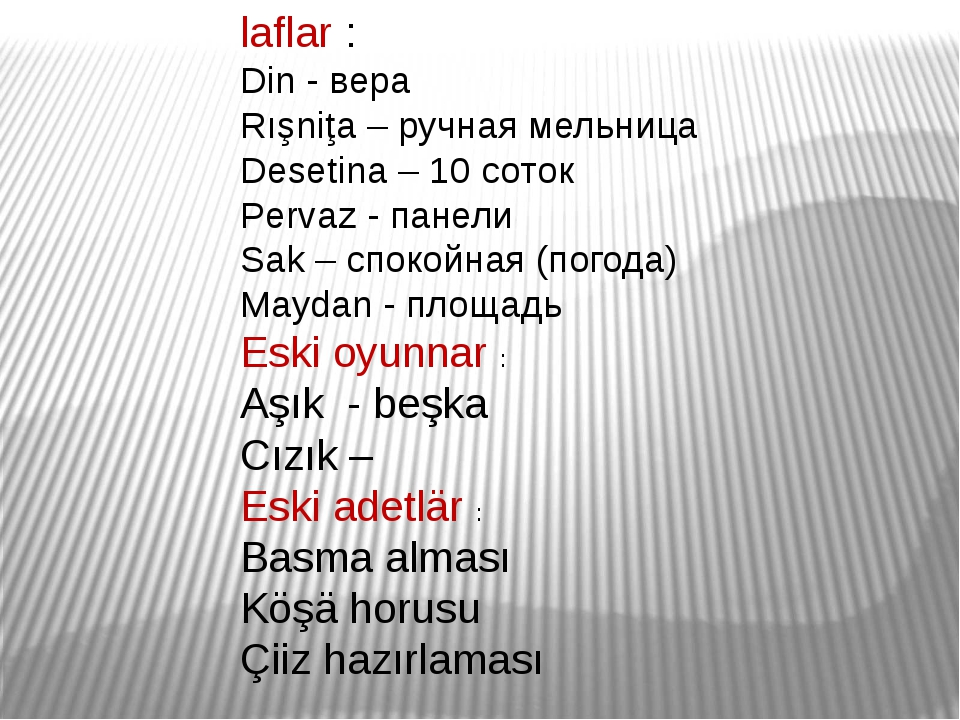 laflar : Din - вера Rışniţa – ручная мельница Desetina – 10 соток Pervaz - па...