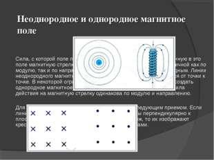 Неоднородное и однородное магнитное поле  Сила, с которой поле полосового ма