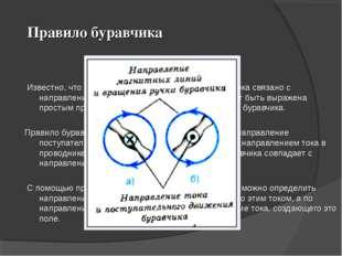 Правило буравчика Известно, что направление линий магнитного поля тока связан