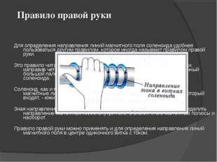 Правило правой руки Для определения направления линий магнитного поля соленои