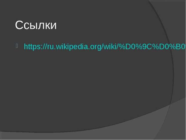Ссылки https://ru.wikipedia.org/wiki/%D0%9C%D0%B0%D0%B3%D0%BD%D0%B8%D1%82%D0%...