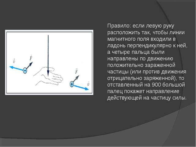 Правило: если левую руку расположить так, чтобы линии магнитного поля входил...