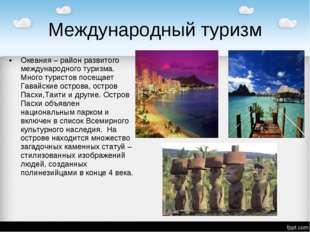 Международный туризм Океания – район развитого международного туризма. Много