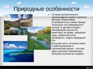 Природные особенности Острова вулканического происхождения имеют гористых рел