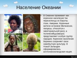 Население Океании В Океании проживает как коренное население так переселенцы