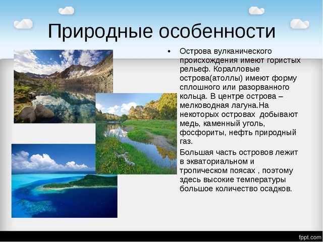 Природные особенности Острова вулканического происхождения имеют гористых рел...