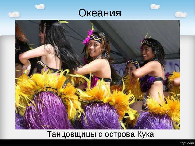 Океания Танцовщицы с острова Кука